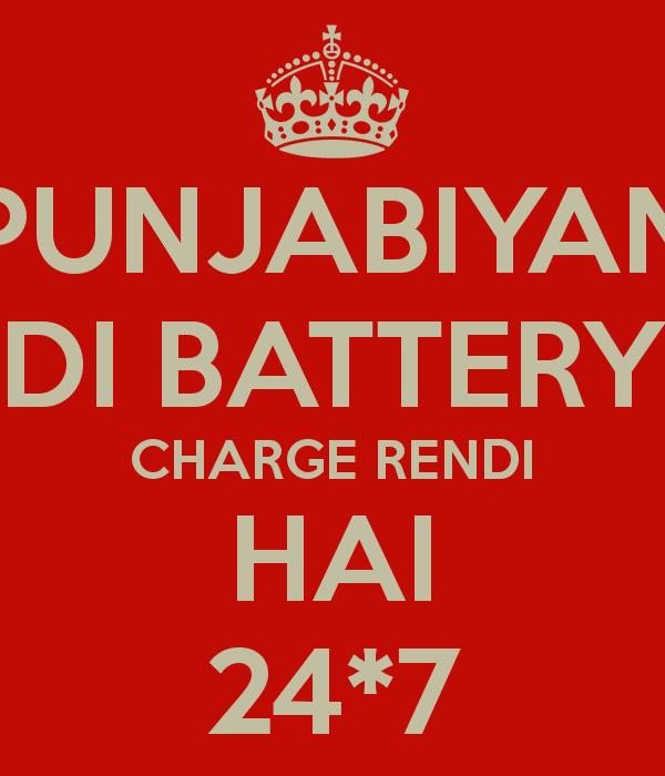 punjabiyan-di-battery-charge-rendi-hai-24-7