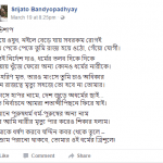 Curbing the Poetic Voice? Bengal's Srijato Bandyopadhyay's Story 21