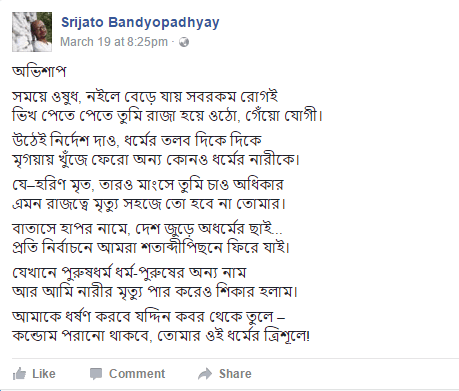 Curbing the Poetic Voice? Bengal's Srijato Bandyopadhyay's Story
