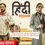 Hindi Medium Movie Review: A Must Watch! 15