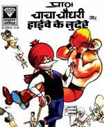 Chacha Chaudhary and Saboo comics