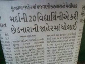 Gujarati News papers